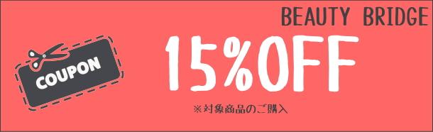15%OFFクーポン